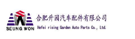 合肥升园汽车配件有限公司-logo